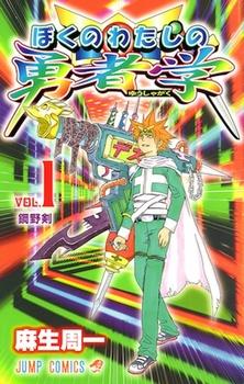 Boku no Watashi no Yusha Gaku