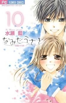 Namida Usagi: Seifuku no Kataomoi