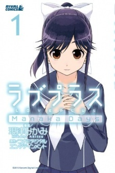 Love Plus: Manaka Days