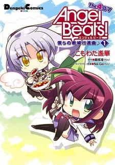 Angel Beats! The 4-koma: Bokura no Sensen Koushinkyoku♪
