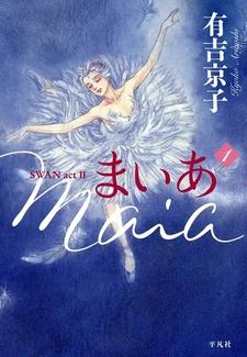 Maia: Swan Act II