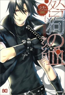 Togainu no Chi Anthology - Shiki Maniax