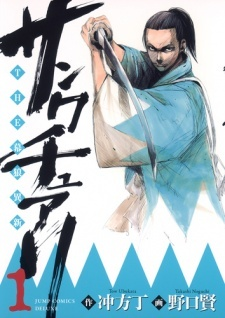 Sanctuary: The Bakurou Ishin