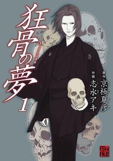 Kyoukotsu no Yume