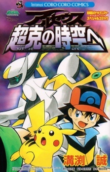 Gekijouban Pocket Monsters Diamond & Pearl: Arceus Choukoku no Jikuu e