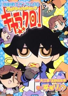 Mobile Suit Gundam 00 - Crossword Puzzle Comic Characters Black!
