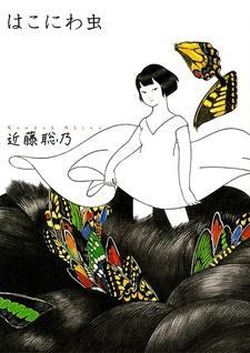 Hakoniwa Mushi