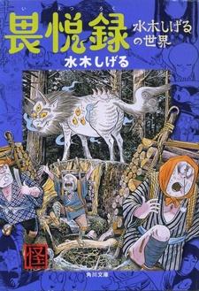 Ietsuroku - Mizuki Shigeru no Sekai
