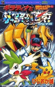 Gekijouban Pocket Monsters Diamond & Pearl: Giratina to Sora no Hanataba Shaymin