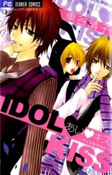 Idol♥Kiss