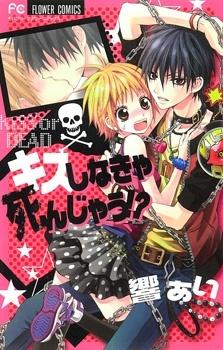 Kiss Shinakya Shinjau!?