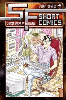 Akimoto Osamu SF Tanpenshuu