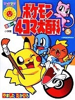 The Best of Pokemon 4Koma