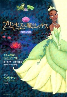 Princess to Mahou no Kiss