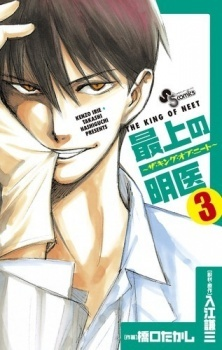 Saijou no Meii: The King of Neet