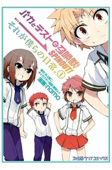 Baka to Test to Shoukanjuu Spinout!: Sore ga Bokura no Nichijou.