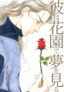 Kare wa Hanazono de Yume wo Miru