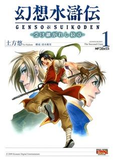 Gensou Suikoden: Uke Tsugareshi Monshou
