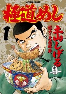 Gokudou Meshi