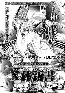 X-Tai Shinsho