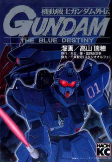 Kidou Senshi Gundam Gaiden: The Blue Destiny