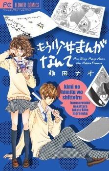 Mou Shoujo Manga nante