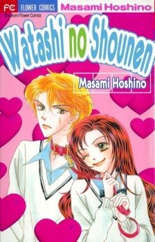 Watashi no Shounen