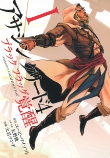 Assassin's Creed 4: Black Flag - Kakusei
