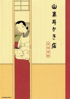 Yamamoto Mimikaki-ten