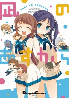4-koma Koushiki Anthology: Nagi no Asu kara