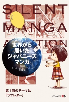 Silent Manga Audition: Sekai kara Todoita Japanese Manga