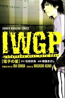 IWGP Denshi no Hoshi