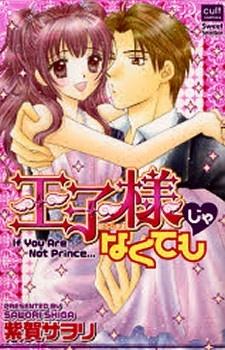 Ouji-sama ja Nakutemo