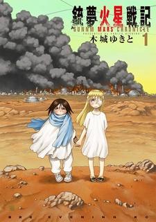Gunnm: Kasei Senki
