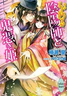 Onitsuki Hime Series