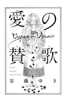 Читати мангу Ai no Sanka / Гімн любові