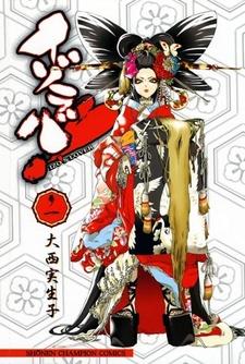 Izo's Lover!