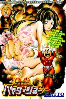 Anti Love Sentai: Hayata☆Joe