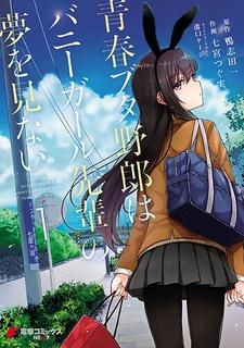 Seishun Buta Yarou wa Bunny Girl-senpai no Yume wo Minai
