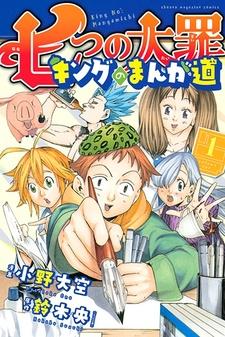 Nanatsu no Taizai: King no Manga Michi