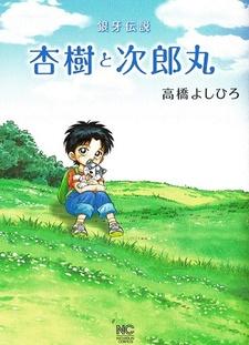 Ginga Densetsu: Anju to Jiroumaru