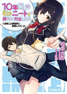 10-nengoshi no Hiki-NEET wo Yamete Gaishutsu shitara