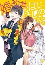 Konyakusha, Hajimemashita.: Watashi to Onee na Shachou no Choukan Love Mission!
