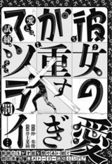 Kanojo no Ai ga Omosugite Tsurai