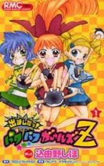 Demashita! Powerpuff Girls Z