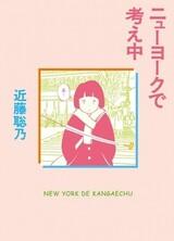 New York de Kangaechuu