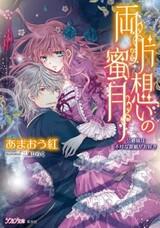 Ryoukataomoi no Mitsugetsu: Koushaku-sama wa Furachi na Yuugi ga Osuki