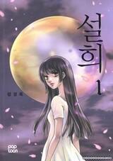 Seol Hui