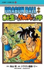 Dragon Ball Gaiden: Tensei shitara Yamcha Datta Ken