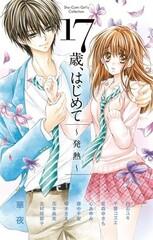 17-sai, Hajimete: Hatsunetsu